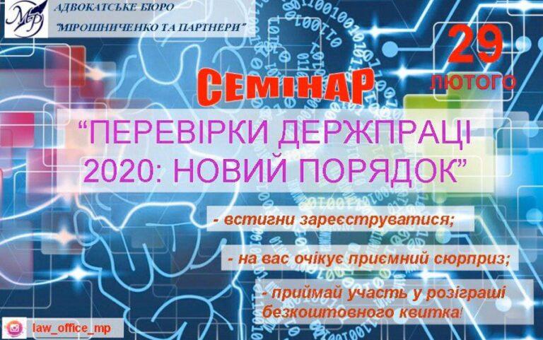 Семінар Перевірки Дежпраці 2020