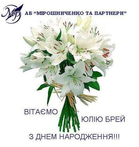Вітаємо Юлію Брей з Днем народження