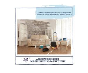 Чи можливо стягнути кошти за неякісно виконаний ремонт квартири?